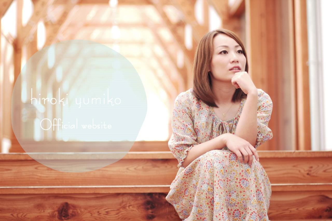 フリーアナウンサー&シンガー廣木弓子オフィシャルサイト