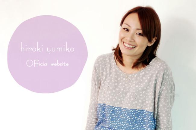 フリーアナウンサーシンガー廣木弓子オフィシャルウェブサイト オープンのお知らせ