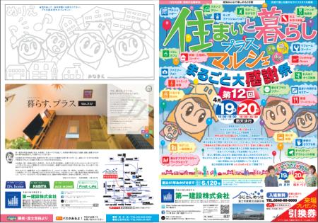 フリーアナウンサーシンガー廣木弓子オフィシャルウェブサイト 住まいの大感謝祭 表
