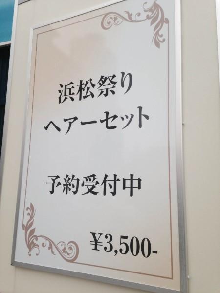 フリーアナウンサー シンガー ヒロキユミコ 浜松祭り k-mix