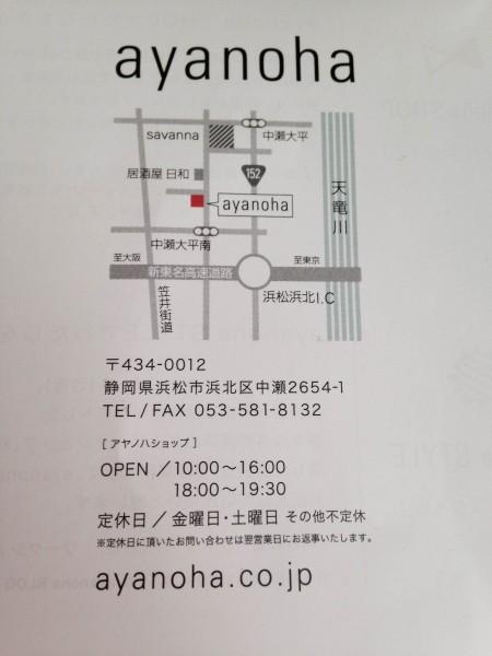 フリーアナウンサー シンガー ひろきゆみこ オフィシャルウェブサイト ayanoha map