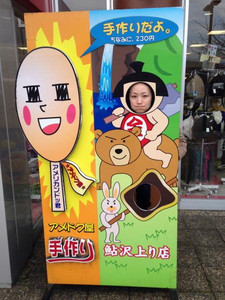 フリーアナウンサー シンガー 廣木弓子 オフィシャルウェブサイト 顔ハメ 金太郎 アメリカンドッくん