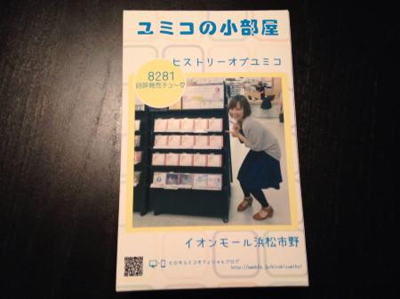 フリーアナウンサーシンガー廣木弓子オフィシャルウェブサイト ビスコ 裏 ユミコ カラフルトーク
