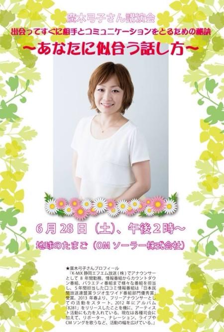 フリーアナウンサー シンガー ひろきゆみこ オフィシャルサイト 講演会