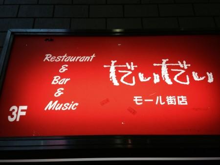 フリーアナウンサー シンガー 廣木弓子 オフィシャルサイト k-mix だいだい にゃんDEMOナイト