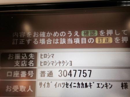 フリーアナウンサー シンガー 廣木弓子 オフィシャルサイト K-MIX 広島 義援金
