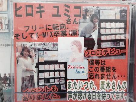 フリーアナウンサー シンガー 廣木弓子 オフィシャルサイト K-MIX HMV 3