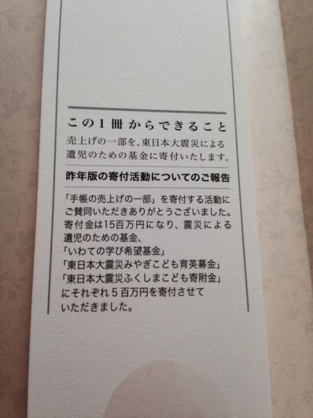 フリーアナウンサー シンガー 廣木弓子 オフィシャルサイト k-mix 手帳2015 2