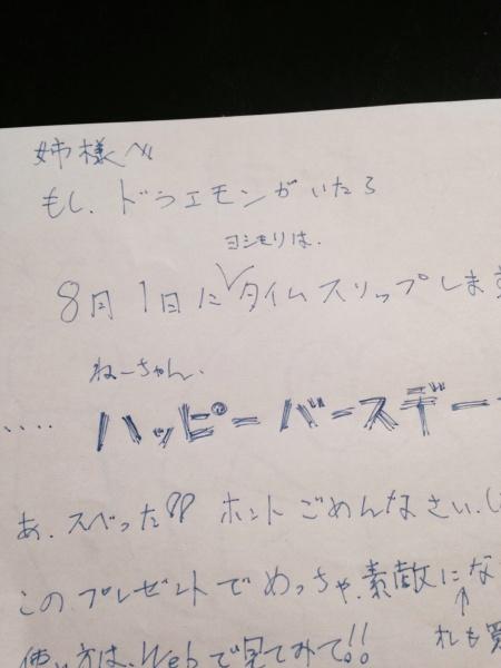 フリーアナウンサー シンガー 廣木弓子 オフィシャルサイト K-MIX 弟 バースデー1