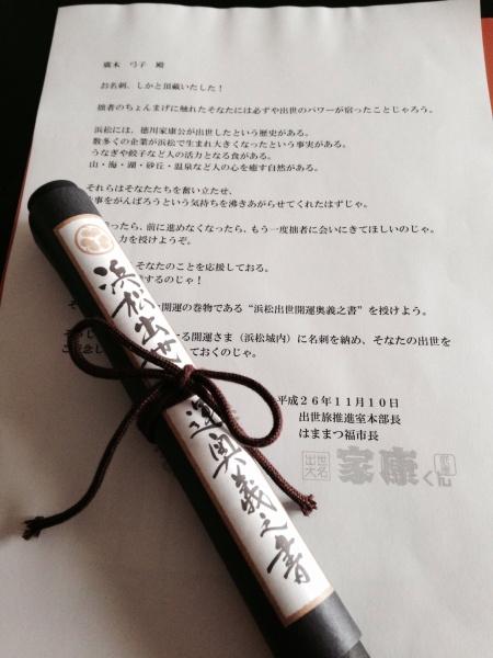 フリーアナウンサー シンガー 廣木弓子 オフィシャルサイト k-mix 家康君 出世