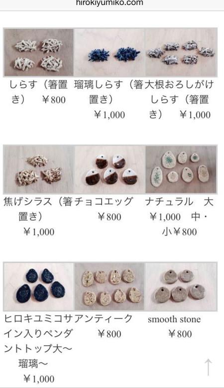 フリーアナウンサー シンガー 廣木弓子 オフィシャルサイト K-mix 陶芸 通信販売 通販 しらす