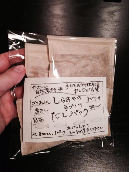フリーアナウンサー シンガー 廣木弓子 オフィシャルサイト K-mix まるましらすや 掛川 グッズ 陶芸 しらす 3