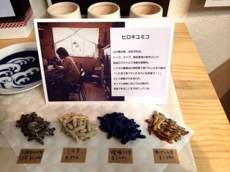 フリーアナウンサー シンガー 廣木弓子 オフィシャルサイト K-mix しらす 箸置き グッズ まるましらすや 3