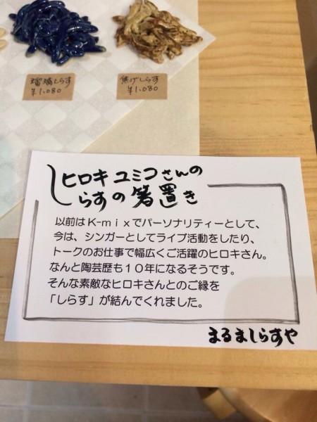 フリーアナウンサー シンガー 廣木弓子 オフィシャルサイト K-mix しらす 箸置き グッズ まるましらすや 2