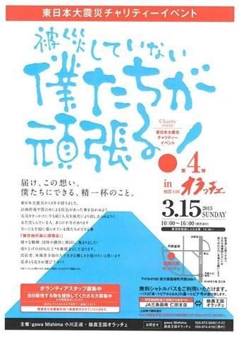 フリーアナウンサー シンガー 廣木弓子 オフィシャルサイト K-mix 被災していない僕たちが頑張る! 2015 1