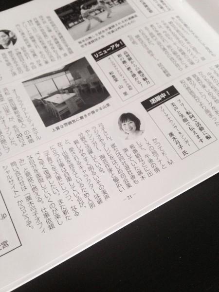 フリーアナウンサー シンガー 廣木弓子 オフィシャルサイト k-mix 浜松情報 2