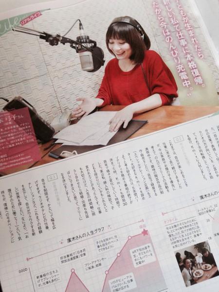 フリーアナウンサー シンガー 廣木弓子 オフィシャルサイト K-mix womo インタビュー 2