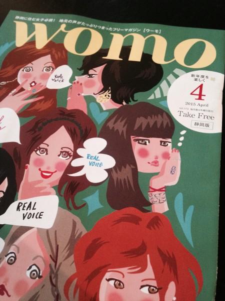 フリーアナウンサー シンガー 廣木弓子 オフィシャルサイト K-mix womo インタビュー 1