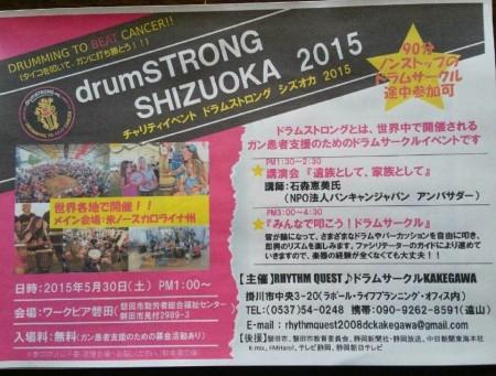 フリーアナウンサー シンガー 廣木弓子 オフィシャルサイト k-mix ドラムストロング 磐田