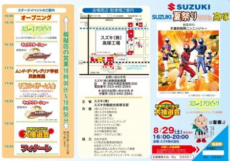 フリーアナウンサー シンガー 廣木弓子 オフィシャルサイト K-mix 0829SUZUKI_TAKATUKA 2