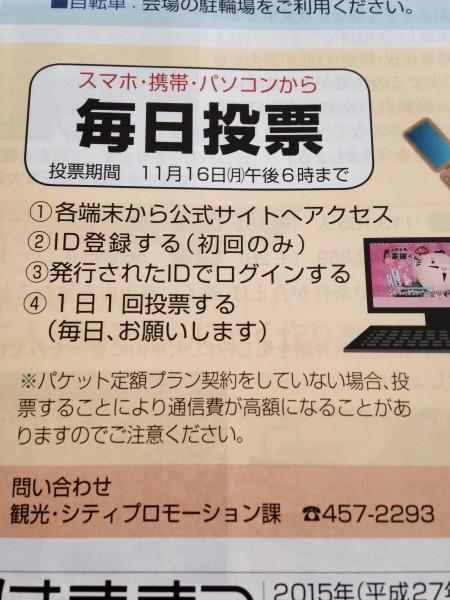 フリーアナウンサー シンガー 廣木弓子 K-mix オフィシャルサイト 家康楽市 2015 秋 7