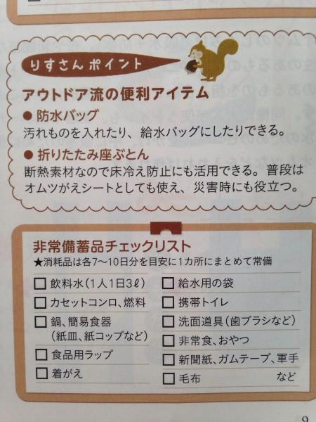 フリーアナウンサー シンガー 廣木弓子 オフィシャルサイト K-mix 熊本地震 3