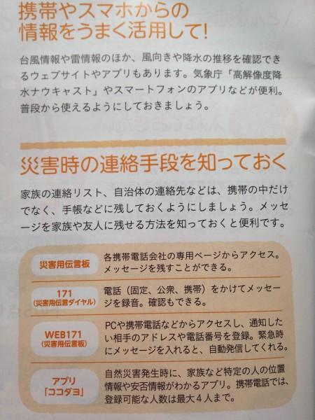 フリーアナウンサー シンガー 廣木弓子 オフィシャルサイト K-mix 熊本地震 7