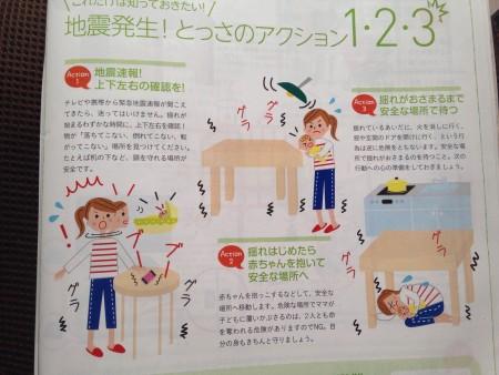 フリーアナウンサー シンガー 廣木弓子 オフィシャルサイト K-mix 熊本地震 4