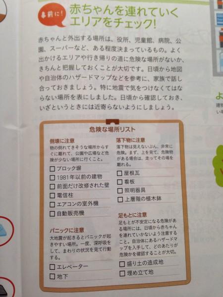 フリーアナウンサー シンガー 廣木弓子 オフィシャルサイト K-mix 熊本地震 6