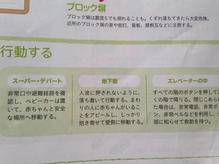 フリーアナウンサー シンガー 廣木弓子 オフィシャルサイト K-mix 熊本地震 5