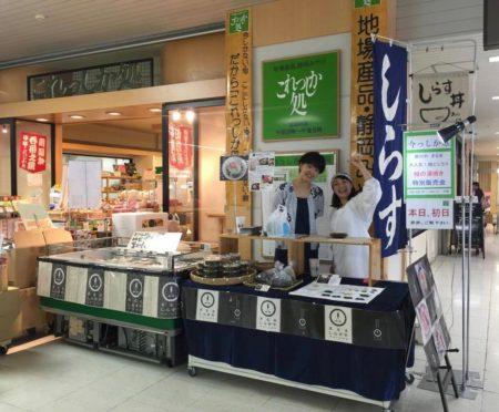 フリーアナウンサー シンガー 廣木弓子 オフィシャルサイト K-mix まるましらすや 催事 これっしか処 2016 6月 1