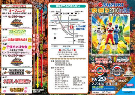 フリーアナウンサー シンガー 廣木弓子 オフィシャルサイト K-mix 2016 スズキ 相良 1