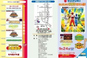 suzuki_to011-1024x726