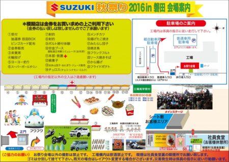 フリーアナウンサー シンガー 廣木弓子 オフィシャルサイト k-mix SUZUKI MC 2016 磐田 2