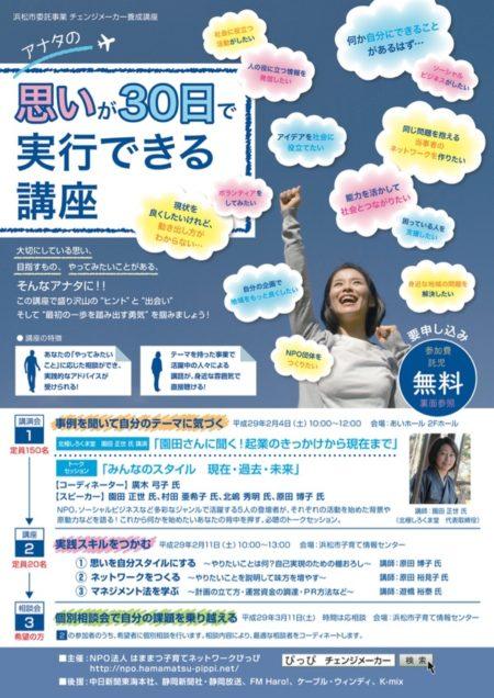 フリーアナウンサー シンガー 廣木弓子 オフィシャルサイト K-mix アナタの思いが30日で実行できる講座 表
