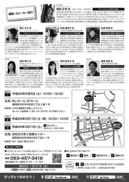 フリーアナウンサー シンガー 廣木弓子 オフィシャルサイト K-mix 2017 2月 ぴっぴ