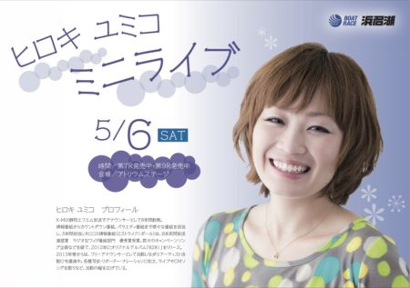 廣木弓子 オフィシャルサイト ヒロキユミコ シンガー K-mix 2017 ボートレース浜名湖 ミニライブ 5月