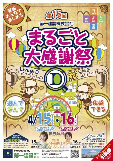 フリーアナウンサー シンガー 廣木弓子 オフィシャルサイト K-mix 東部 イベント 2017年 4月 第一建設