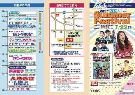 廣木弓子 オフィシャルサイト アナウンサー K-mix ヒロキユミコ 2017 NTN 夏祭り