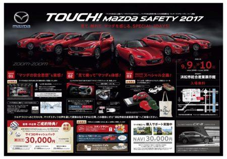 廣木弓子 オフィシャルサイト フリーアナウンサー シンガー TOUCH! Mazda SAFETY 2017 in 浜松産業展示館 1