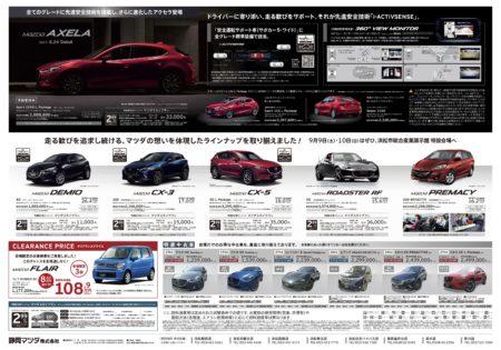 廣木弓子 オフィシャルサイト フリーアナウンサー シンガー TOUCH! Mazda SAFETY 2017 in 浜松産業展示館 2