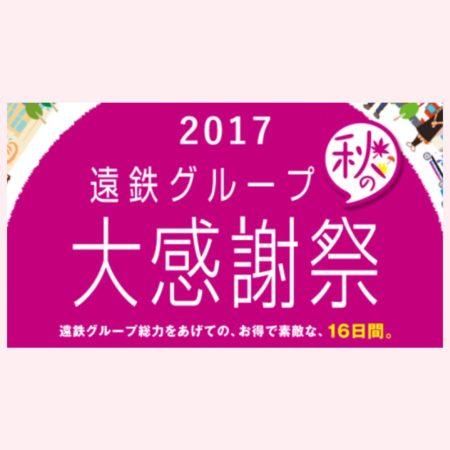 フリーアナウンサー シンガー 廣木弓子 オフィシャルサイト k-mix 遠鉄 感謝祭 2017 秋 1