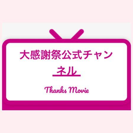フリーアナウンサー シンガー 廣木弓子 オフィシャルサイト k-mix 遠鉄 感謝祭 2017 秋 2