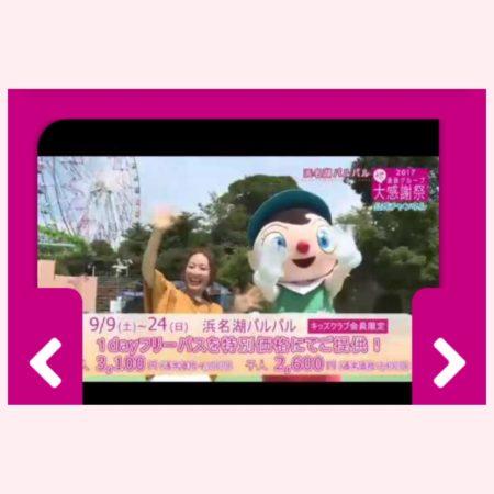 フリーアナウンサー シンガー 廣木弓子 オフィシャルサイト k-mix 遠鉄 感謝祭 2017 秋 3