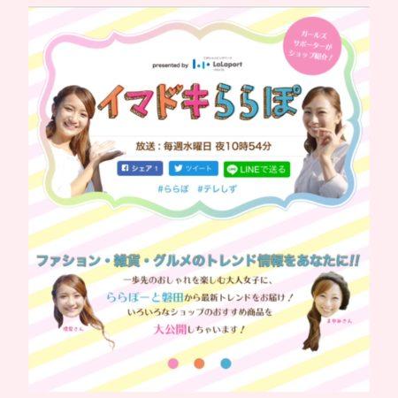 フリーアナウンサー シンガー 廣木弓子 オフィシャルサイト k-mix テレビ静岡 イマドキららぽ 2017