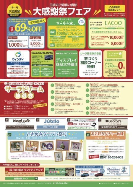 フリーアナウンサー シンガー 廣木弓子 K-mix オフィシャルサイト ガス展 2017 2