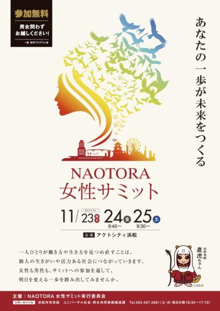 フリーアナウンサー シンガー 廣木弓子 K-mix オフィシャルサイト 2017 NAOTORA女性サミット 1