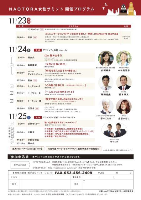 フリーアナウンサー シンガー 廣木弓子 K-mix オフィシャルサイト 2017 NAOTORA女性サミット 2