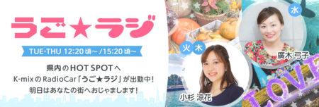 フリーアナウンサー 廣木弓子 オフィシャルサイト K-mix うごラジ 2018  水曜