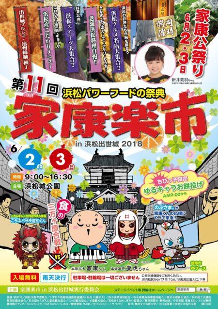 フリーアナウンサー シンガー 廣木弓子 K-mix オフィシャルサイト 家康公祭り 家康楽市 2018 2